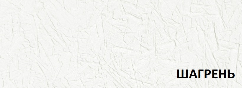 Основа под фотообои матовая, Шагрень (QZ–206W)