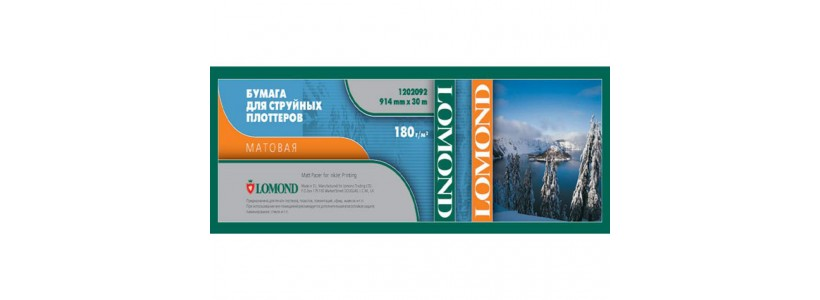 Матовий папір для плоттера LOMOND XL CAD, 180 Г/М2, 914мм (1202092)