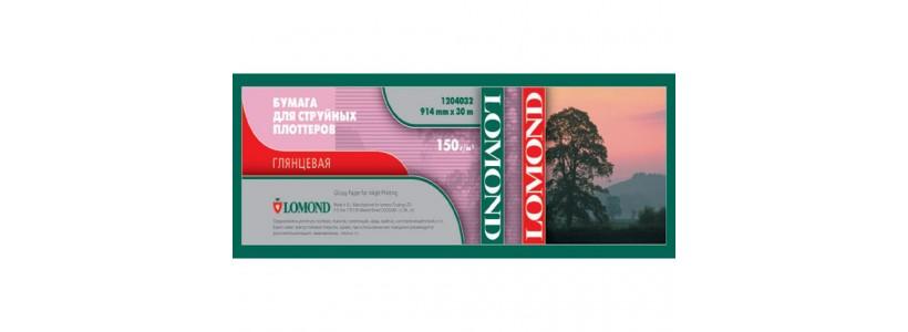 Глянцевая бумага для плоттера LOMOND XL CAD, 150 Г/М2,  610мм(1204031)