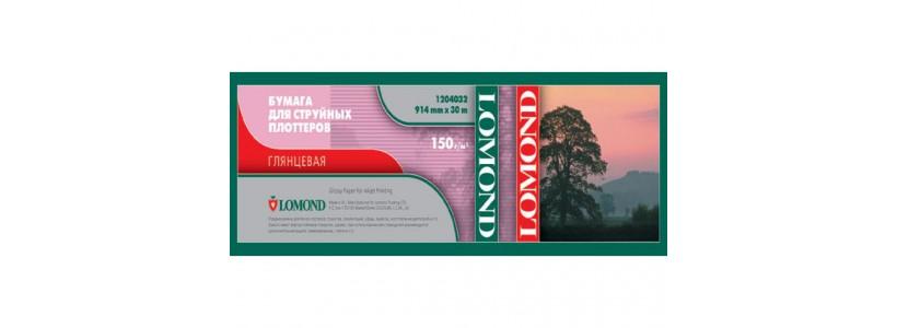 Глянцевая бумага для плоттера LOMOND XL CAD, 150 Г/М2,  1067мм(1204033)