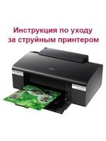 Подробная инструкция по уходу за струйным принтером